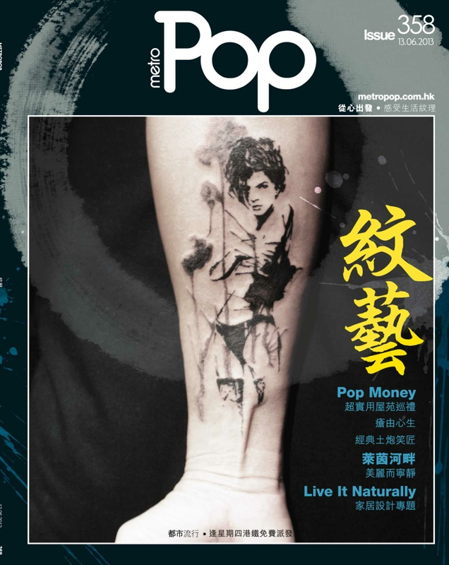MetroPop cover story